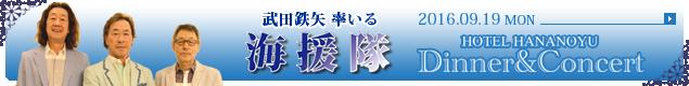 海援隊 ディナー&コンサート