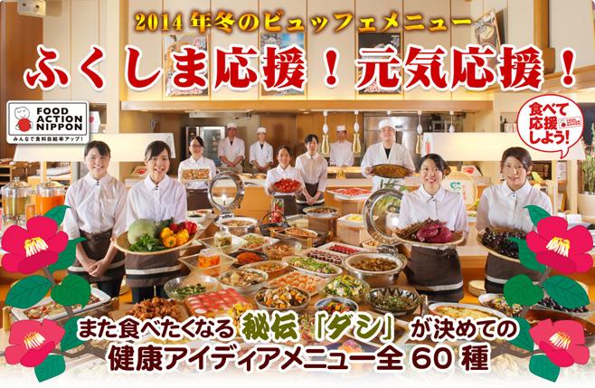 ふくしま応援!元気応援!体に美味しい発酵食品と「和」のテイストビッュフェ